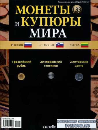Монеты и купюры мира №133