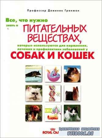 Bсe, чтo нужно знать о питательных веществах для кормления, лечения и профилактики домашних собак и кошек