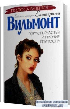 Екатерина Вильмонт. Гормон счастья и прочие глупости (Аудиокнига)