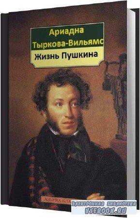 Ариадна Тыркова-Вильямс. Жизнь Пушкина (Аудиокнига)