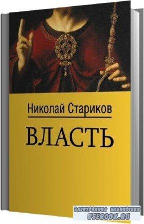 Николай Стариков. Власть (Аудиокнига)