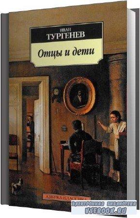 Иван Тургенев. Отцы и дети (Аудиокнига)
