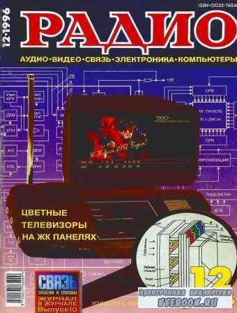 Радио №12 1996