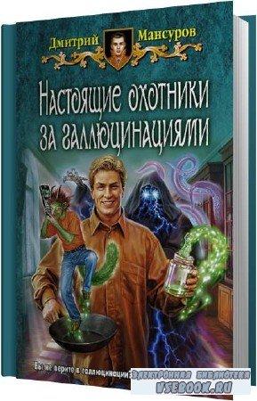 Дмитрий Мансуров. Настоящие охотники за галлюцинациями. 1,2 сезон (Аудиокни ...
