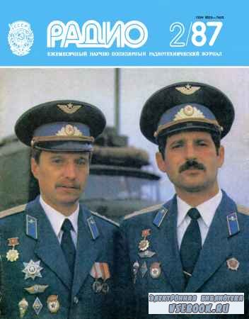 Радио №2 1987