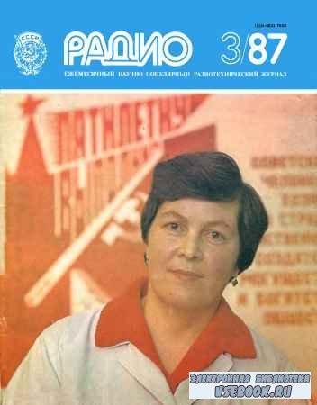 Радио №3 1987