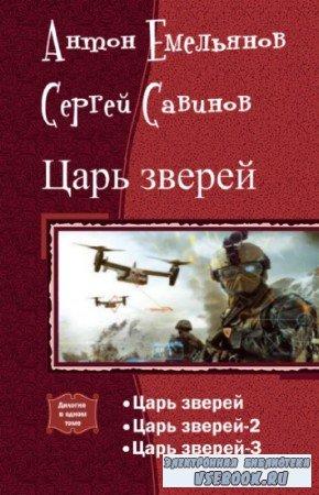 Антон Емельянов, Сергей Савинов - Царь зверей. Трилогия в одном томе
