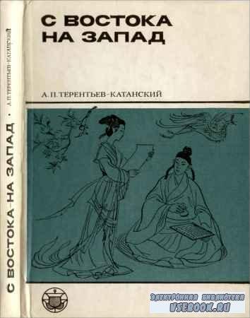 С Востока на Запад. Из истории книги и книгопечатания в странах Центральной ...