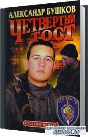 Александр Бушков. Четвертый тост (Аудиокнига)