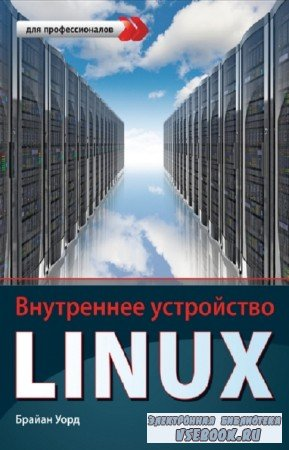 Брайан Уорд - Внутреннее устройство Linux