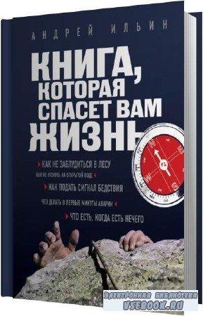 Андрей Ильин. Книга, которая спасёт вам жизнь (Аудиокнига)