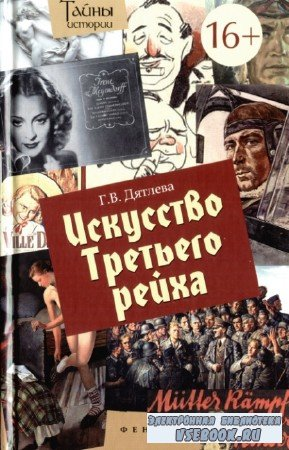 Г.В. Дятлева - Искусство Третьего рейха