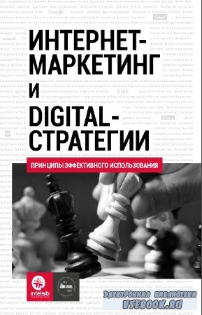 Оюна Кожушко, Игорь Чуркин - Интернет-маркетинг и digital-стратегии. Принципы эффективного использования