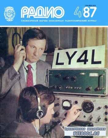 Радио №4 1987