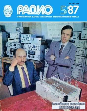 Радио №5 1987
