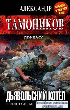Александр Тамоников - Дьявольский котёл