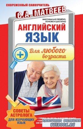 С.А. Матвеев - Английский язык для любого возраста