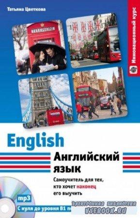 Т.К. Цветкова - Английский язык. Самоучитель для тех, кто хочет наконец его выучить (+CD)