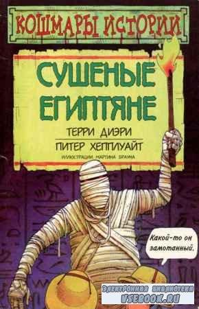 Сушеные египтяне