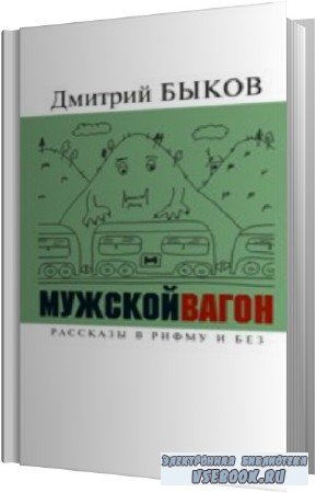 Дмитрий Быков. Мужской вагон (Аудиокнига)