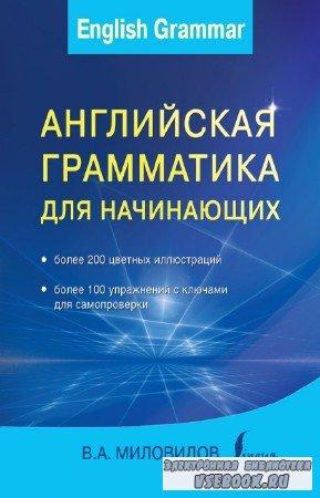 В.А. Миловидов - Английская грамматика для начинающих