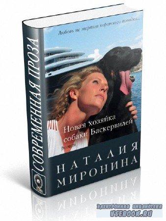 Миронина Наталия - Новая хозяйка собаки Баскервилей