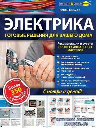 Игорь Екимов - Электрика. Готовые решения для вашего дома