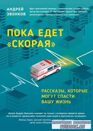 Андрей Звонков - Пока едет «Скорая». Рассказы, которые могут спасти вашу жи ...