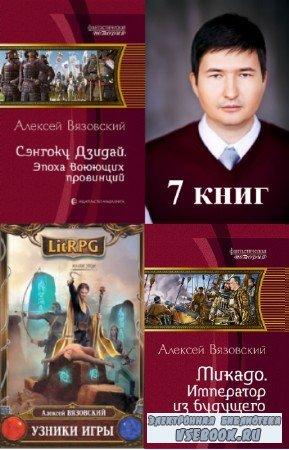 Алексей Вязовский - Алексей Вязовский. Сборник (7 книг)