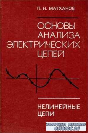 Основы анализа электрических цепей. Нелинейные цепи