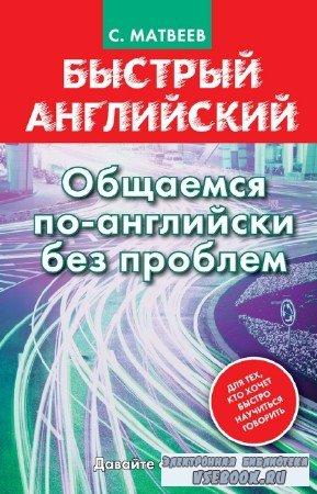 С.А. Матвеев - Быстрый английский. Общаемся по-английски без проблем