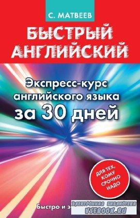 С.А. Матвеев - Быстрый английский. Экспресс-курс английского языка за 30 дней