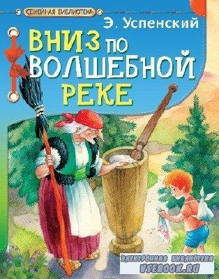 Эдуард  Успенский  -  Вниз по волшебной реке  (Аудиокнига)  читает  Зиновий ...
