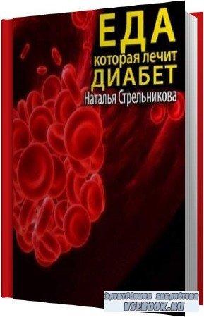 Наталья Стрельникова. Еда, которая лечит диабет (Аудиокнига)