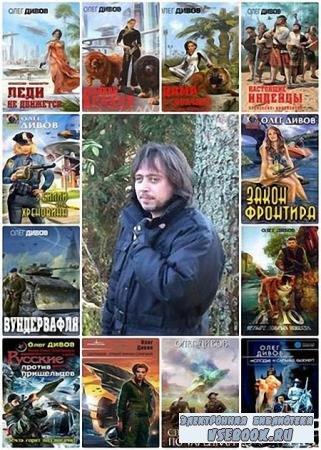 Олег Дивов - Сборник произведений (138 книг)
