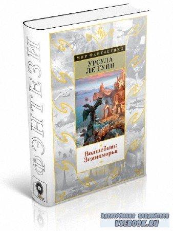 Ле Гуин Урсула - Волшебник Земноморья (сборник)