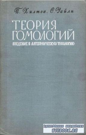 Хилтон П., Уайли С. - Теория гомологий. Введение в алгебраическую топологию