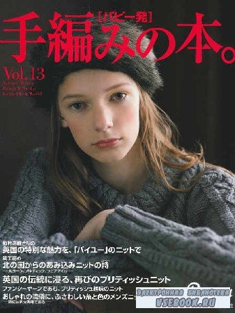 Puppy Knit vol.13 Autumn & Winter - 2015/2016