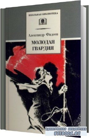 Александр Фадеев. Молодая гвардия (Аудиокнига)