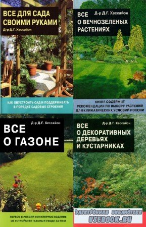 """Д.Г. Хессайон - Серия """"Все о..."""" (12 книг)"""