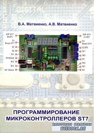 Программирование микроконтроллеров ST7