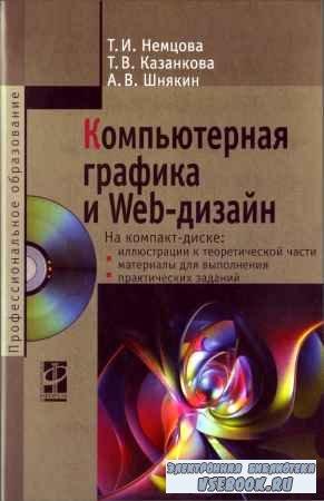Компьютерная графика и Web-дизайн (+CD)