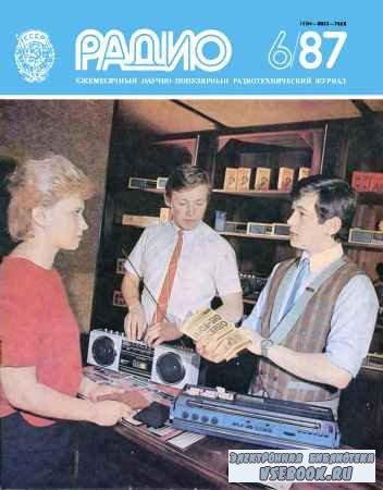 Радио №6 1987