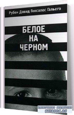 Рубен Гальего. Белое на черном (Аудиокнига)