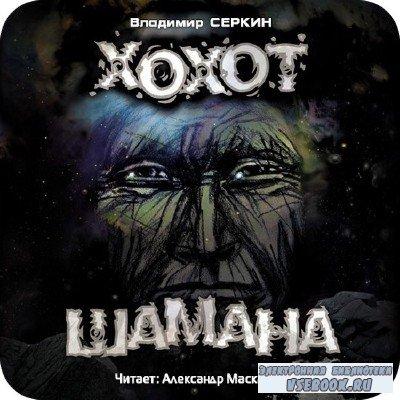 Серкин Владимир - Хохот шамана (Аудиокнига) .m4b