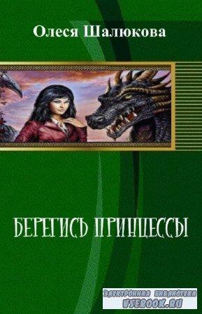 Олеся Шалюкова - Берегись принцессы
