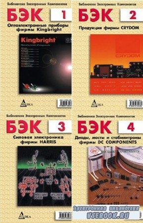 А. Данилов - Библиотека электронных компонентов. Сборник (13 книг)