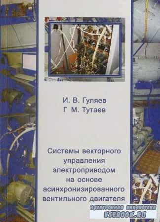 Системы векторного управления электроприводом на основе асинхронизированного вентильного двигателя