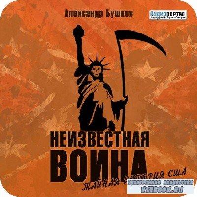 Бушков Александр - Неизвестная война. Тайная история США (Аудиокнига) .m4b