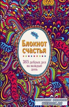 Илья Кассиров - Блокнот счастья 365 добрых дел на каждый день